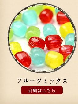 お試し用京飴 フルーツミックス