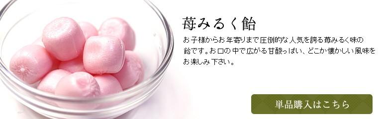 春ひとしずく 苺ミルク飴
