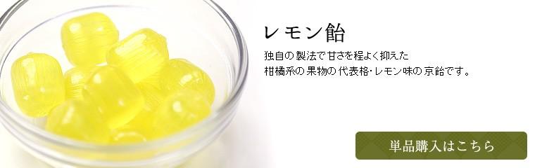夏ひとしずく レモン飴