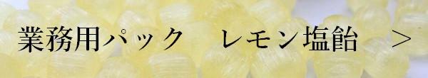 塩レモン飴1キロ業務用パック