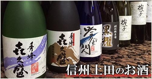 信州上田のお酒