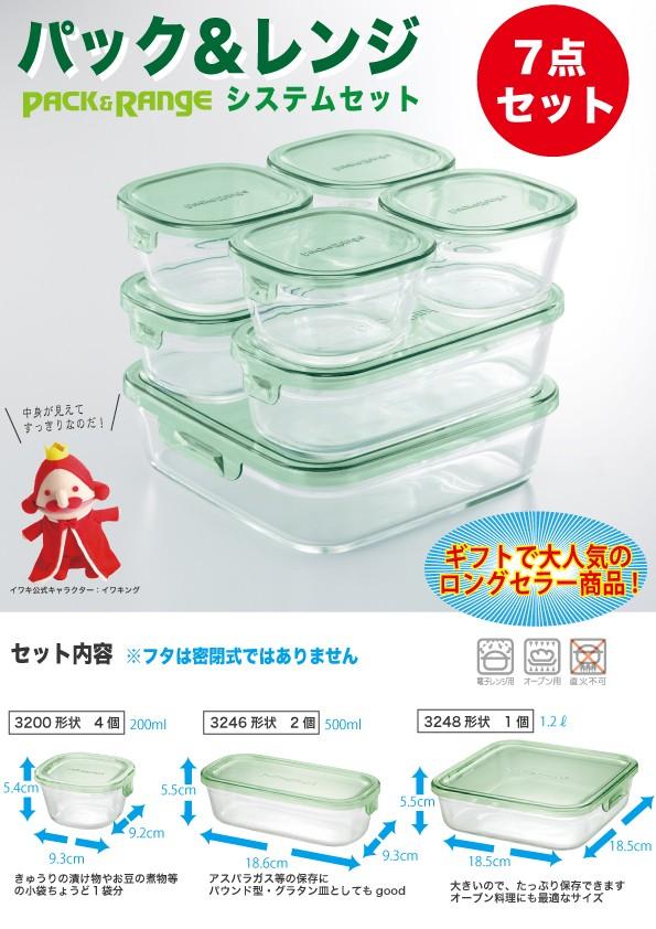 パック&レンジオリジナルG7_1