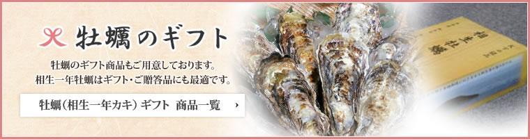 「牡蠣ギフト」牡蠣のギフト商品もご用意しております。相生一年牡蠣はギフト・ご贈答品にも最適です。牡蠣(相生一年カキ) ギフト  商品一覧へ