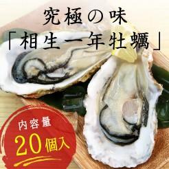究極の味「相生一年牡蠣」