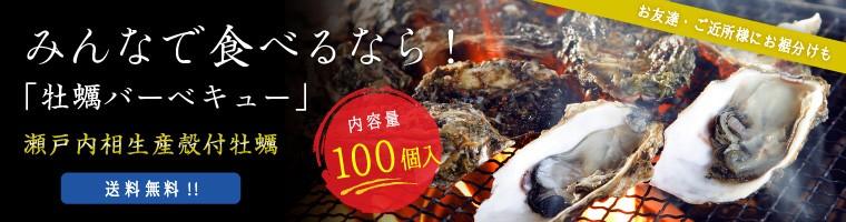 みんなでワイワイ「牡蠣バーベキュー」