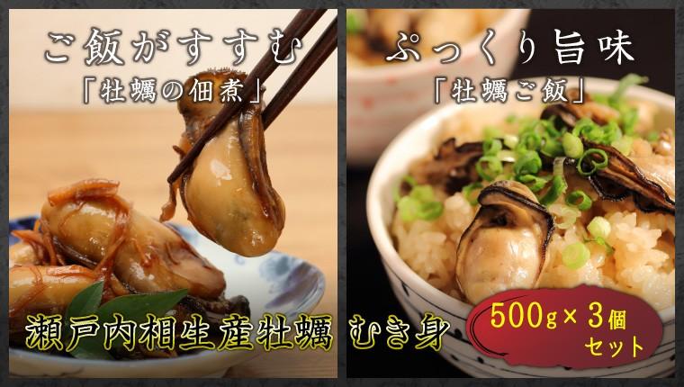 ぷっくり旨味「牡蠣ご飯」 ご飯がすすむ「牡蠣の佃煮」