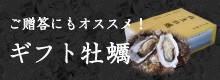ギフト牡蠣