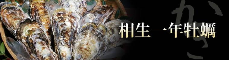 牡蠣(相生一年カキ)