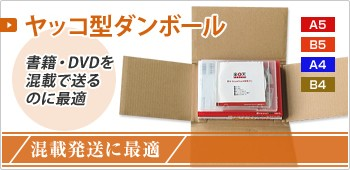 ヤッコ型ダンボール 書籍・DVDを混載で送るのに最適