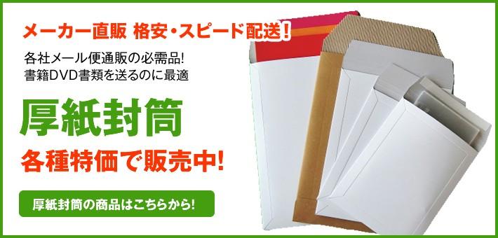 メーカー直販 格安・スピード配送! 各社メール便通販の必需品!書籍DVD書類を送るのに最適 厚紙封筒 各種特価で販売中! 厚紙封筒の商品はこちらから!