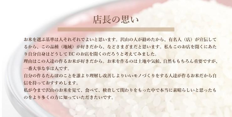 いわせの錦秋米 ヤフー店