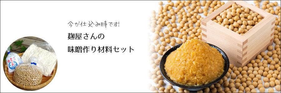 手作り味噌キット