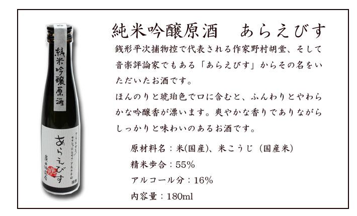 廣田酒造飲み比べ