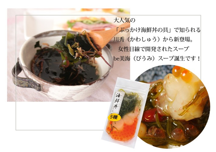 be美海スープ