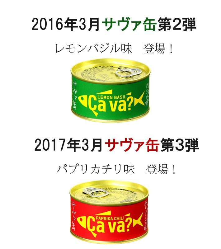 サヴァ缶誕生