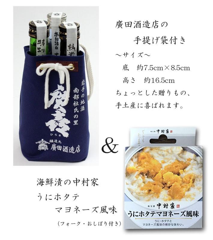 廣田酒造飲み比べ|おつまみセット