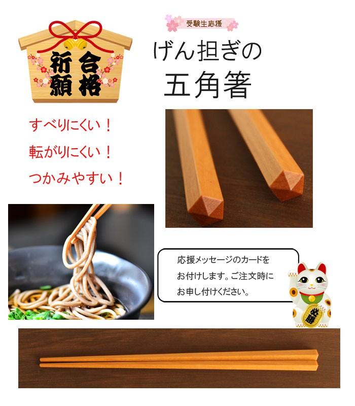 ゲン担ぎ合格箸