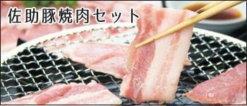 佐助豚焼肉セット