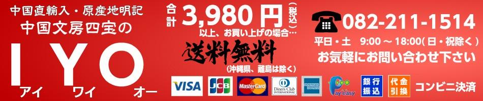 中国直輸入・消費者直販の中国文房四宝専門店です。