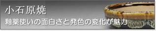 盆栽鉢/小石原焼