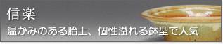 盆栽鉢/信楽焼