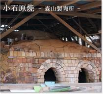 小石原焼 -森山製陶所-