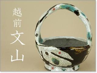 越前文山鉢