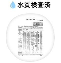 水質検査済