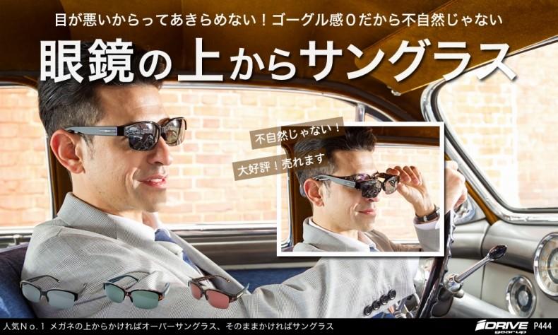 眼鏡の上からサングラス