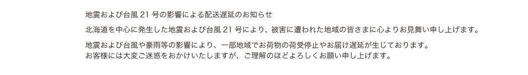 西日本への出荷停止・配送遅延のお知らせ