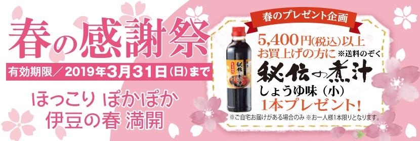 伊豆の春満開 春の感謝祭 秘伝の煮汁しょうゆ味プレゼント