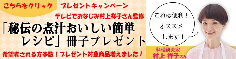料理研究家村上祥子さんレシピ冊子プレゼントキャンペーン商品はこちら