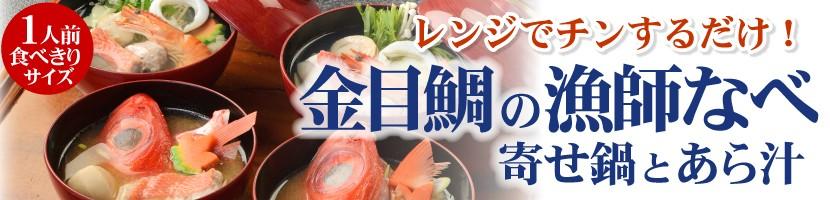 レンジでチンするだけ!金目鯛の漁師なべ 1人前食べ切サイズ