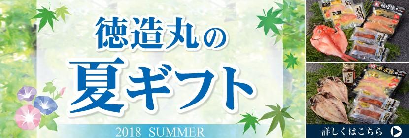 徳造丸の夏のギフト 2018 SUMMER