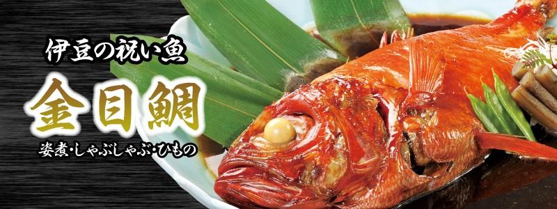 伊豆の祝い魚