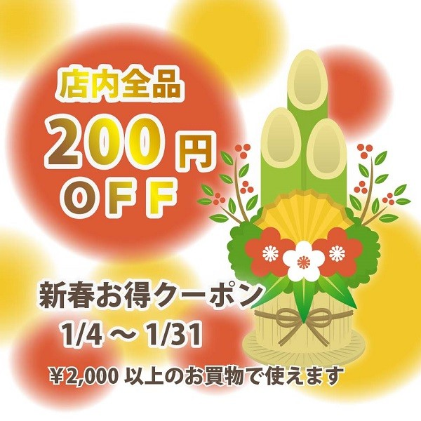 ◆店内全品対象◆ 新春200円OFFクーポン! 期間中何度でもご利用可能