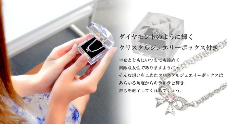リボンモチーフ12誕生石ブレスレット付属、クリスタルボックスを持つ女性