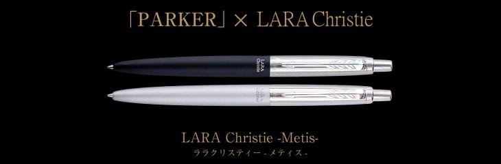 パーカーとララクリスティーのコラボペン