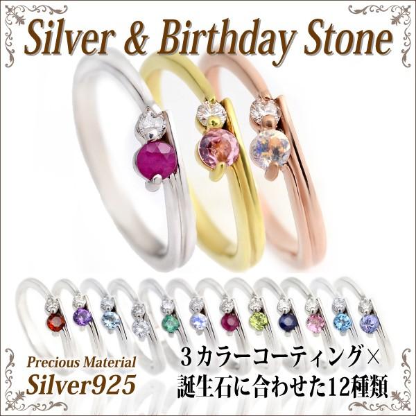 選べる3カラー&誕生石【シルバー925製・バースデーストーン】シリーズ