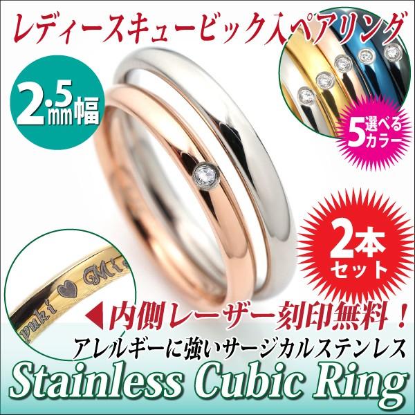 サージカルステンレス製キュービック入リング(レーザー刻印可能・2.5mm幅)