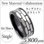 タングステン&セラミック・新素材コラボ・3列ブロックカット・メンズリング(レーザー刻印対応・8.0mm幅)