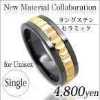 タングステン&セラミック・新素材コラボ・タングステンギアライン・リング(レーザー刻印対応・6.0mm幅)1本