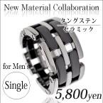タングステン&セラミック・新素材コラボ・ウォッチベルトデザイン・メンズリング(12.0mm幅)
