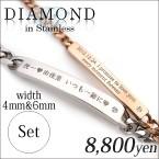 ダイヤイン・レディース用4mm&6mmペアセット