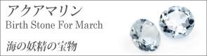 3月の誕生石アクアマリン