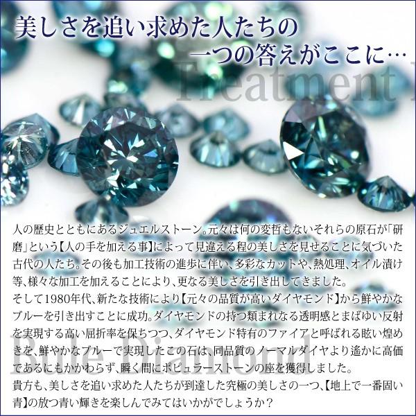 トリートメント ブルーダイヤモンド
