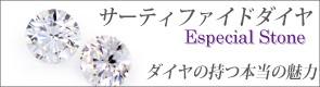 サーティファイド(鑑定済)ダイヤモンド