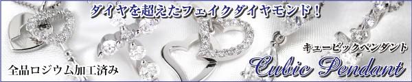 ダイヤを超えたフェイクダイヤモンド!オシャレなキュービックジルコニア・ペンダント
