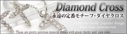 ダイヤモンドクロス