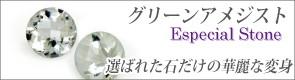 2月の誕生石スペシャル グリーンアメジスト